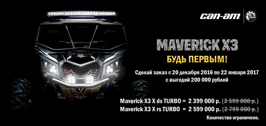Maverick X3 БУДЬ ПЕРВЫМ!