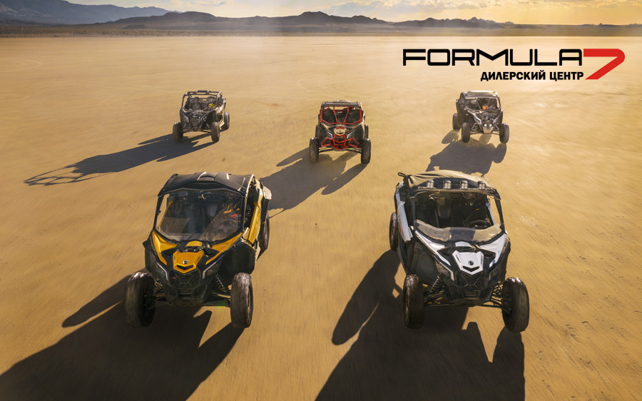 maverick-x3-family-shot