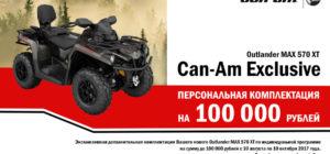 Outlander-MAX-570-XT-B