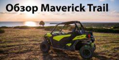 mavericktrailobzor-440x240