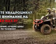 Выбирате квадроцикл? Обратите внимание на Outlander MAX XT!