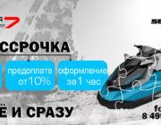 """Рассрочка на гидроциклы""""ВСЕ И СРАЗУ"""""""
