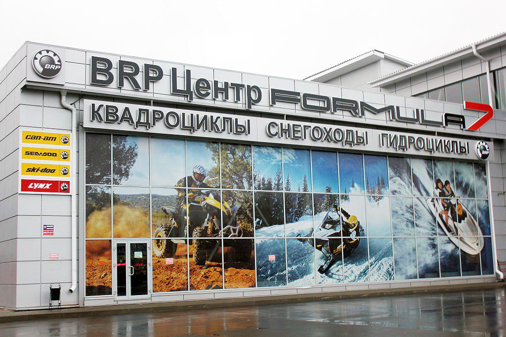 BRP центр FORMULA7