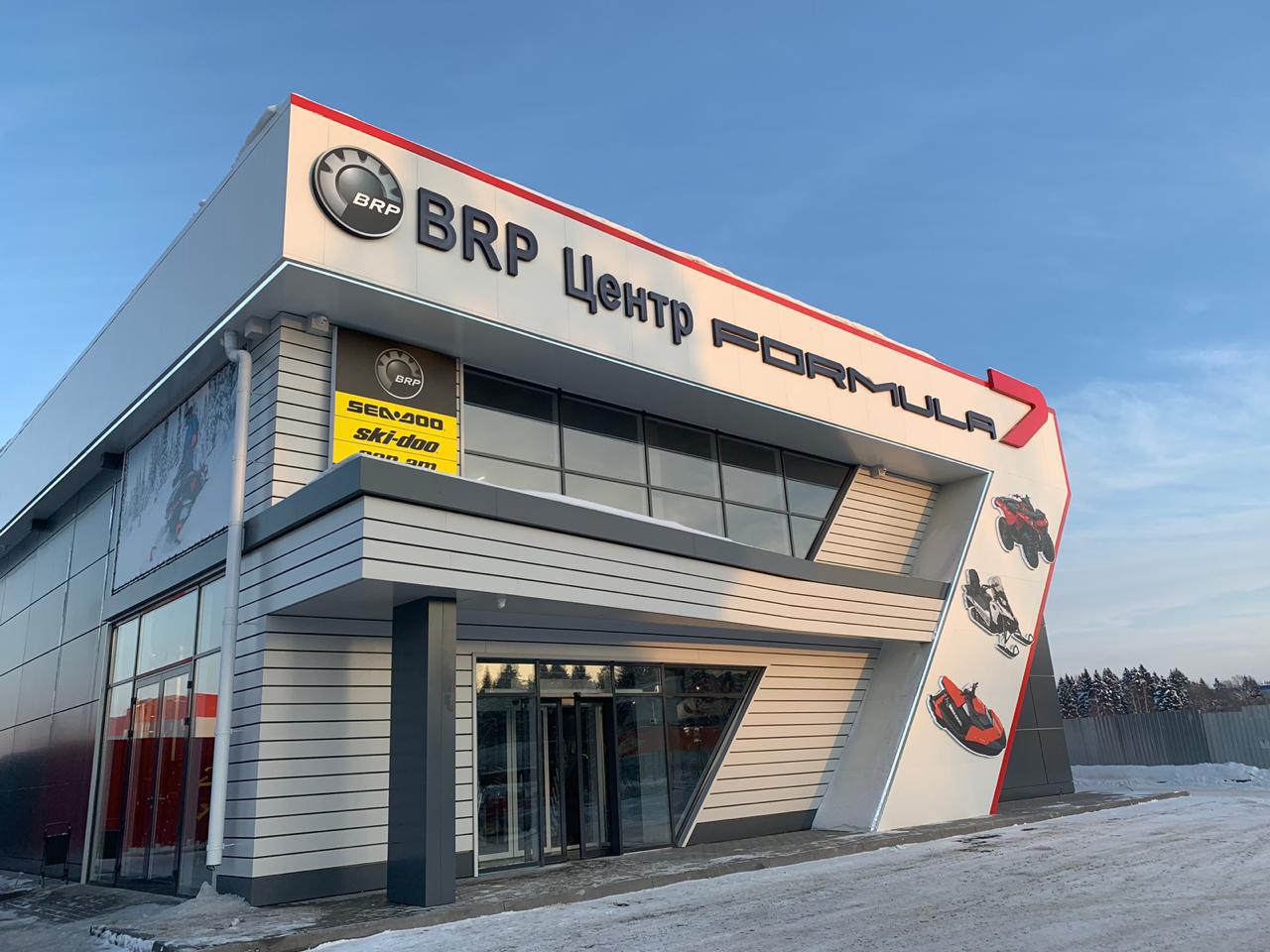 Мотосалон Formula7 BRP